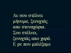 Epic Quotes, Love Quotes, Funny Quotes, Story Of My Life, Love Story, Life In Greek, Greek Quotes, My Passion, True Stories
