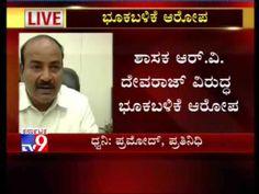 TV9 Breaking: Land Grab Allegations Against MLA RV Devraj