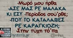 Image result for ο τοιχος ειχε την δικη του υστερια Funny Status Quotes, Funny Statuses, Sarcastic Quotes, Greek Memes, Funny Greek, Greek Quotes, Funny Images, Funny Photos, How To Be Likeable