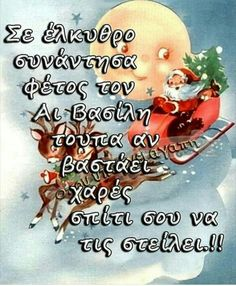 Christmas Wishes, Christmas And New Year, Christmas Time, Xmas, Happy New Year Images, Name Day, Quotes About New Year, Greek Quotes, Happy Birthday Wishes