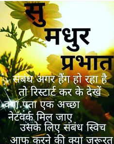 Hindi Good Morning Quotes, Good Morning Images Hd, Morning Greetings Quotes, Good Morning Wishes, Good Morning Flowers, Beautiful Morning, Hindi Quotes, Best Quotes, Life Quotes