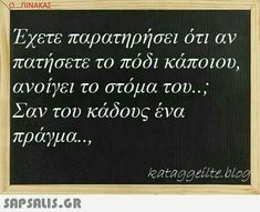 Stupid Funny Memes, Funny Texts, Speak Quotes, Funny Greek Quotes, General Quotes, Funny Phrases, Clever Quotes, Jokes Quotes, Great Words