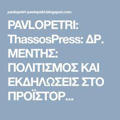 PAVLOPETRI: ThassosPress: ΔΡ. ΜΕΝΤΗΣ: ΠΟΛΙΤΙΣΜΟΣ ΚΑΙ ΕΚΔΗΛΩΣΕΙΣ ΣΤΟ ΠΡΟΪΣΤΟΡ... Mythology