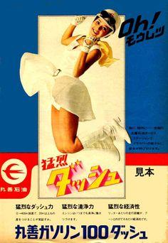 1969 Japan Domestic company Gasoline AD, poster version