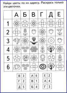 Игровые упражнения для детей 4 - 7 лет Tracing Worksheets, Preschool Worksheets, Preschool Activities, Math For Kids, Crafts For Kids, Learning Through Play, Primary School, Kids Education, Learn English