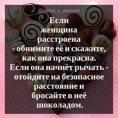 Если женщина расстроена - обнимите её и скажите, как она прекрасна. Если она начнёт рычать - отойдите на безопасное расстояние и бросайте в неё шоколадом. #дамасперцем  #женскийвзгляд #женскийпаблик #юморнакартинках #онона #шуткадня #женскиймир #женскийвзгляд #женскиймозг  #женскийюмор #прожизнь #пролюбовь #проотношения #юмор #шутка #прикол #шоколад #девочкитакиедевочки #когдагрустно #шоколадка