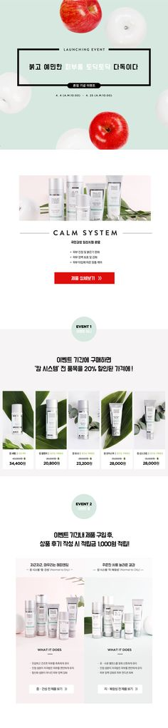 [paula'schoice] webdesign / web / layout / cosmetics / event / promotion / webpage / apple / calm / skincare / cosme / eventpage / 이벤트페이지 / 상세페이지 / 폴라초이스 / 웹디자인