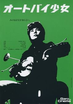 Motorcycle Girl (Movie Poster 1994 - Gurafiku)