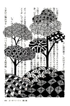 Galerie de coloriages gratuits coloriage-dessin-style-chinois-arbres-encre-de-chine.