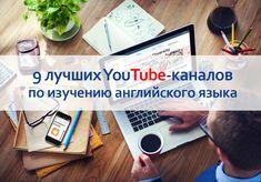 В данном посте вы найдете 9 отличных видео-каналов на портале YouTube, которые предлагают познавательную информацию для изучающих английский.