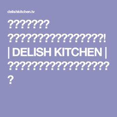 甘酢だれ絡む! イカの中華風ごま和えのレシピ動画!   DELISH KITCHEN   料理レシピ動画で作り方が簡単にわかる