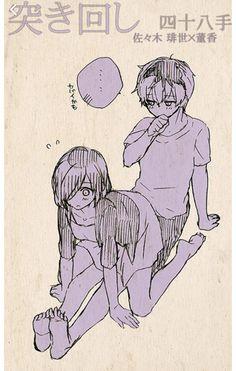 Tokyo Ghoul Fan Art, Ken Tokyo Ghoul, Tokyo Ghoul Wallpapers, Cartoon Ships, Romantic Manga, Anime Love Couple, Art Poses, Beautiful Anime Girl, Kaneki