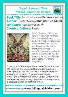 Raising a Trilingual Child: Good Reads: Forest Fairy Tales by Nikolay Sladkov. Лесные Сказки. Николай Сладков