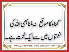 Islimic Quotes In Urdu With Fotos
