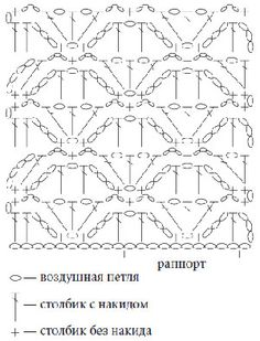 Обложка для скрап альбома своими руками - Домашний бизнес Crochet Stitches Chart, Crochet Vest Pattern, Crochet Shell Stitch, Crochet Diagram, Easy Crochet, Crochet Lace, Stitch Patterns, Knitting Patterns, Crochet Patterns