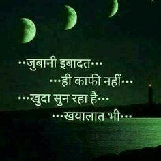 179 Best God Images In 2019 Heart Touching Shayari Hindi Quotes