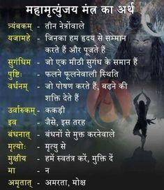 Shiva Tandav, Rudra Shiva, Shiva Parvati Images, Shiva Linga, Lord Krishna Images, Lord Shiva Mantra, Shri Yantra, Shiva Shankar, Good Vocabulary Words