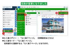 ドリームXジグソーの物件登録モードの名称を変更しました。「らく楽7ページ」「らく楽1ページ」。 https://dreamone.co.jp/contents/2016/05/03_2