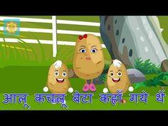 Hindi Nursery Rhyme - Aaloo Kachaloo Beta Kahan Gaye The Funny Prank Videos, Funny Pranks, Funny Jokes, Kids Nursery Rhymes, Rhymes For Kids, Amla Recipes, Barbie Birthday Cake, Kulfi Recipe, Diy Best Friend Gifts