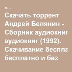 Скачать торрент андрей белянин сборник аудиокниг (1992.