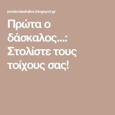 Πρώτα ο δάσκαλος...: Στολίστε τους τοίχους σας! Classroom Organization, Classroom Decor, First Day Of School, Back To School, Art For Kids, Crafts For Kids, Classroom Arrangement, Greek Language, Greek Alphabet