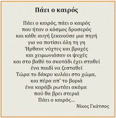 Νίκος Γκάτσος Greek Quotes, Poetry Quotes, Philosophy, Literature, Spirituality, Math Equations, Greeks, Words, Literatura