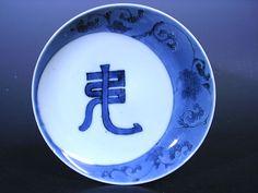 藍九谷梵字紋五寸皿
