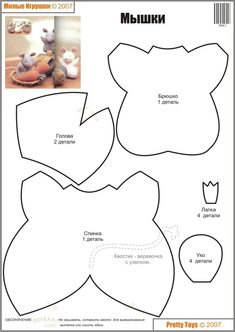 Výsledek obrázku pro pattern for felt mouse Plushie Patterns, Felt Patterns, Sewing Patterns, Mouse Crafts, Felt Crafts, Sewing Toys, Free Sewing, Softies, Plushies