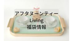 f:id:i_blog:20181201103111p:plain Butter Dish, Afternoon Tea, About Me Blog, Soap, Dishes, Tablewares, Bar Soap, Soaps, Dish