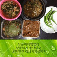 How to: 낭푼이비빔밥이 낭푼이가 폼난다고 꿀맛인건 아니지않은가?