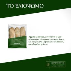 Olives planted on the Greek land combined with the fresh dough of our traditional pita for a tasty snack! #Achaikipita