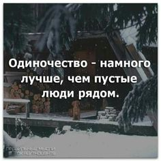 Понимаем жизнь глубже ... Advice Quotes, Mood Quotes, True Quotes, Bible Quotes, Funny Quotes, Life Is Beautiful Quotes, Good Life Quotes, Russian Quotes, Forever Quotes