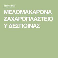 ΜΕΛΟΜΑΚΑΡΟΝΑ ΖΑΧΑΡΟΠΛΑΣΤΕΙΟΥ ΔΕΣΠΟΙΝΑΣ