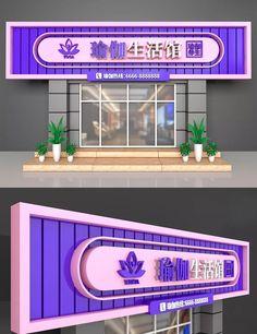 Sign Design, Wall Design, Ramadan Kareem Vector, Front Gate Design, Facade Design, Banner Template, Door Signs, Three Dimensional, Toy Chest