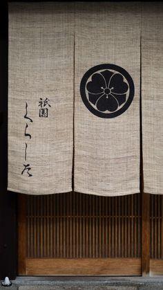 """""""Gion Kurashita"""" in Kyoto, Japan Japanese Restaurant Design, Japanese Interior Design, Japan Design, Japanese House, Japanese Style, Japanese Family Crest, Noren Curtains, Art Asiatique, Turning Japanese"""