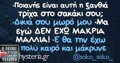-Ποιανής είναι αυτή η ξανθιά Funny Pregnancy Shirts, Greek Quotes, Just For Laughs, Funny Images, Lol, Comedy, Funny Quotes, Jokes, Humor