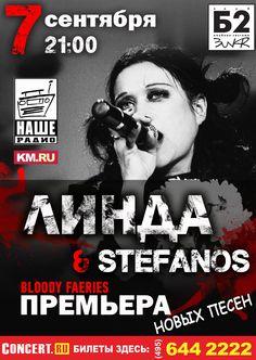 BLOODY FAERIES Stefanos Korkolis & Linda Geyman /  7/9/2013 . B2 club , Moscow http://www.linda.com.ru/7092013