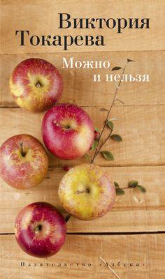 http://www.azbooka.ru/img/book/big/978-5-389-08018-8.jpg
