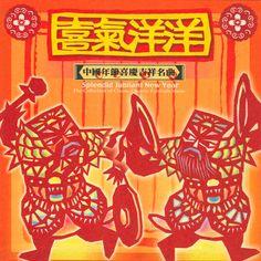 Song of Joy - Xiao-Peng Jiang & The Chinese Orchestra of...: Song of Joy - Xiao-Peng Jiang & The Chinese Orchestra of… #ChineseOrchestral
