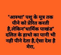 Funny Attitude Quotes, Good Thoughts Quotes, Hindi Quotes On Life, Soul Quotes, Hindi Words, India People, Caption Quotes, Dil Se, Lord Shiva