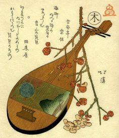 The Biwa 'Seizan'