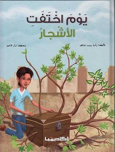 Day the Trees Disappeared (Arabic) – Crescent Moon Store