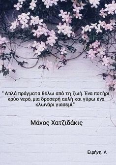 Big Words, Greek Quotes, Greece, Poetry, Thoughts, Button, My Love, Music, Beautiful
