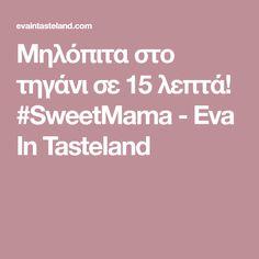 Μηλόπιτα στο τηγάνι σε 15 λεπτά! #SweetMama - Eva In Tasteland Apples, Sweet, Candy, Apple