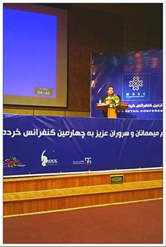 Mr.Ali Amiri (Chairman of MAAD Retail Studies Centre of Iran) addresses the 4th Iran Retail Conference, Olympic Hotel Iran.