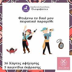 Η αλφαβήτα της θετικής συμπεριφοράς για παιδιά νηπιαγωγείου και δημοτικού. [Εκτυπώσιμη] Crafts For Kids, Children, Movie Posters, Crafts For Children, Young Children, Boys, Kids Arts And Crafts, Kids, Film Poster