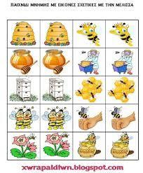 Αποτέλεσμα εικόνας για μελισσα νηπιαγωγειο Toddler Learning Activities, Preschool Activities, Card Games For Kids, Art For Kids, Bees For Kids, Summer Preschool Themes, Bee Games, Olympic Crafts, Math Patterns