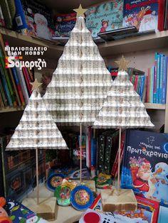 Σαμαρτζή - Βιβλιοπωλείο - Hobby - Καλλιτεχνικά:  - Δεντράκια απο χαρτόνι  !! -  #ΧΑΛΚΙΔΑ #ΣΑΜΑΡΤΖΗ #ΕΛΑΤΟ #ΧΕΙΡΟΤΕΧΝΙΕΣ #ΒΙΒΛΙΟΠΩΛΕΙΟ #HOBBY #ΧΡΙΣΤΟΥΓΕΝΝΙΑΤΙΚΗ #ΔΙΑΚΟΣΜΗΣΗ