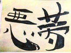 悪夢: Nightmare #calligraphy #design #typography #タイポグラフィ #デザイン