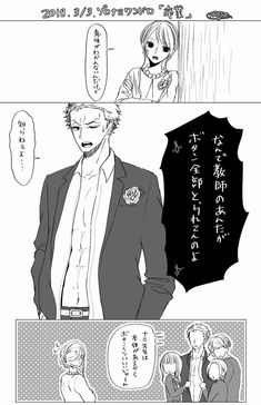 Zoro Nami, Roronoa Zoro, Gruvia, One Piece, Manga, Bleach, Robin, Couples, Illustration